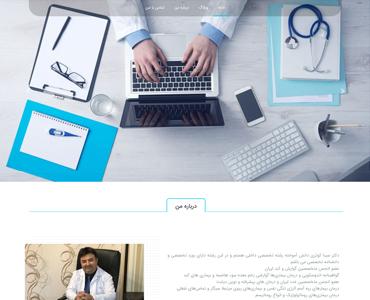 وبسایت دکتر کوثری