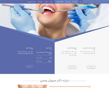 Personal website of Dr. Sirvan Veisi