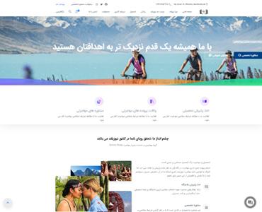 طراحی سایت موسسه مهجرتی نیوزیلند